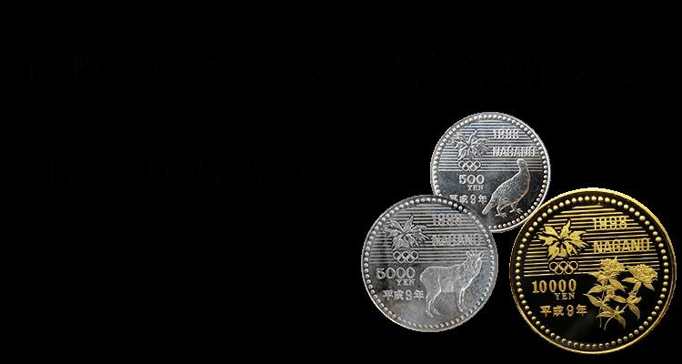 長野オリンピック記念硬貨買取の買取情報や価値、概要をご紹介