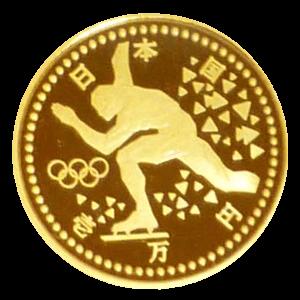 長野オリンピック記念10000円金貨幣(第三次)表面