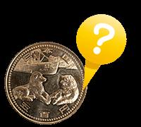 南極地域観測50周年記念硬貨について