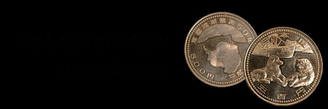 南極地域観測50周年記念硬貨買取の買取情報や価値、概要をご紹介