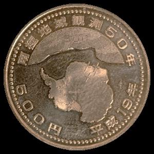 南極地域観測50周年記念硬貨裏面