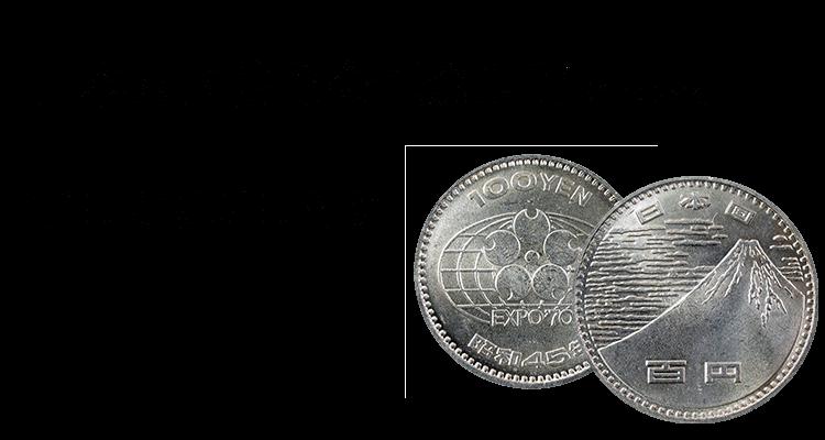 日本万国博覧会記念硬貨買取の買取情報や価値、概要をご紹介