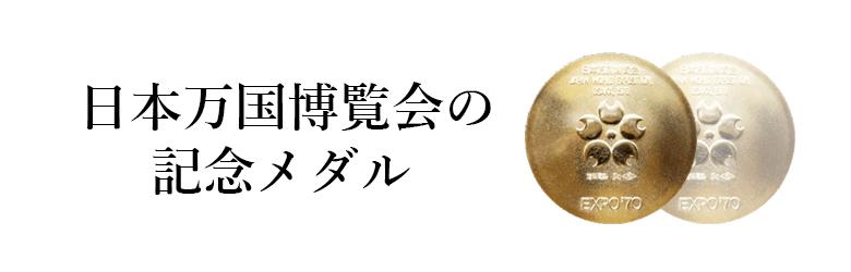 万国博覧会記念メダル(expo70記念メダル)の買取価値とは?