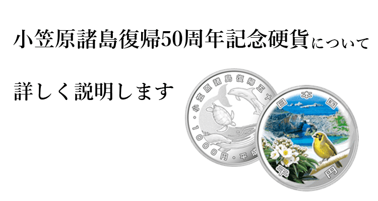 小笠原諸島復帰50周年記念硬貨買取の買取情報や価値、概要をご紹介