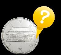 沖縄復帰20周年記念硬貨について