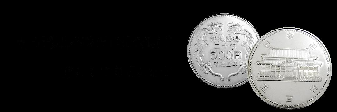 沖縄復帰20周年記念硬貨買取の買取情報や価値、概要をご紹介