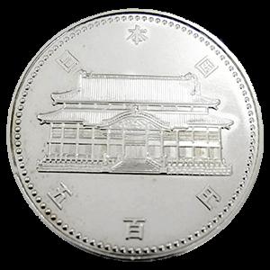 沖縄復帰20周年記念硬貨表面