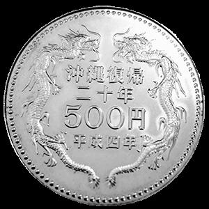 沖縄復帰20周年記念硬貨裏面
