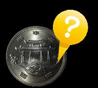 沖縄国際海洋博覧会記念硬貨について