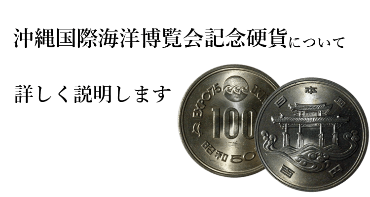 沖縄国際海洋博覧会記念硬貨買取の買取情報や価値、概要をご紹介