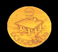 沖縄国際海洋博覧会記念メダル(金メダル)