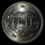 沖縄国際海洋博覧会100円銀貨表面
