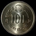 沖縄国際海洋博覧会100円銀貨裏面