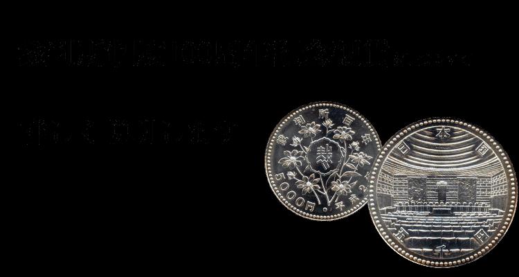 裁判所制度100周年記念硬貨買取の買取情報や価値、概要をご紹介