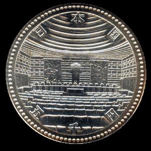 裁判所制度100周年記念硬貨表面