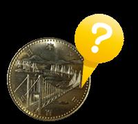 瀬戸大橋開通記念硬貨について