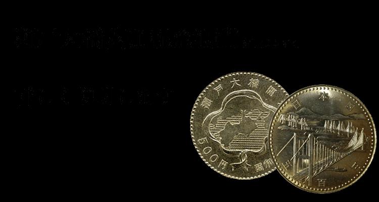 瀬戸大橋開通記念硬貨買取の買取情報や価値、概要をご紹介