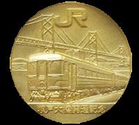 「瀬戸大橋開通30周年記念メダル」の金メダル(小型)