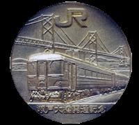 「瀬戸大橋開通30周年記念メダル」の銀メダル