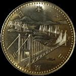 瀬戸大橋開通500円白銅貨表面