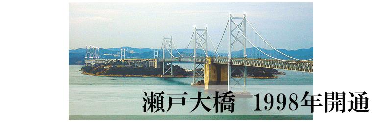 瀬戸大橋開通記念硬貨とは?