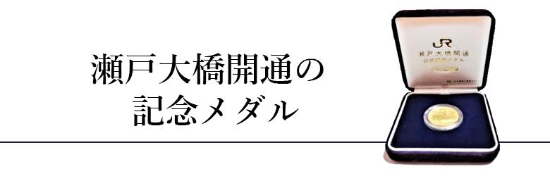 瀬戸大橋開通記念メダルの買取価格や価値について