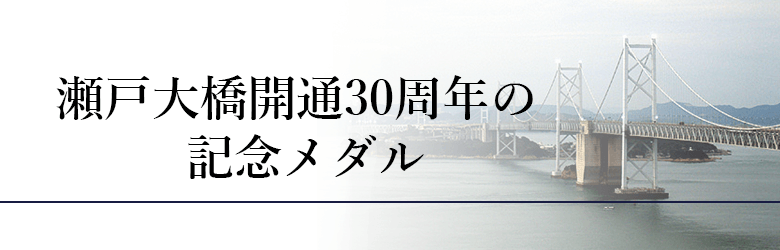 瀬戸大橋30周年記念メダルの買取価格や価値について