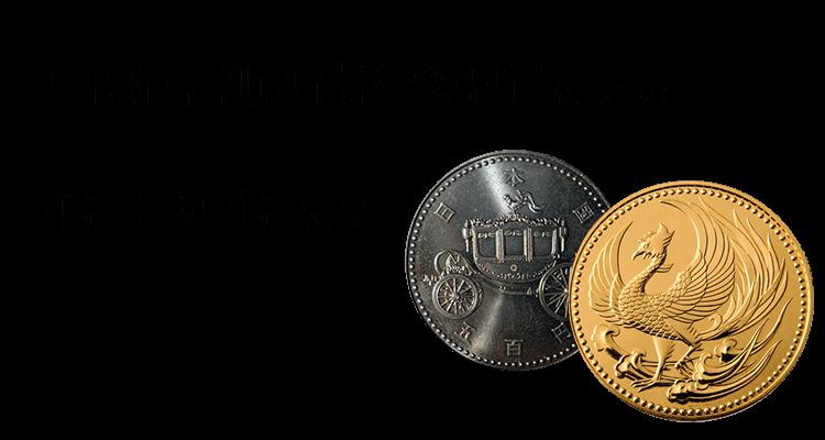 天皇陛下御即位記念硬貨買取の買取情報や価値、概要をご紹介