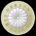 天皇陛下御在位30年500円記念硬貨裏面