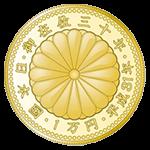 天皇陛下御在位30年記念1万円金貨幣裏面