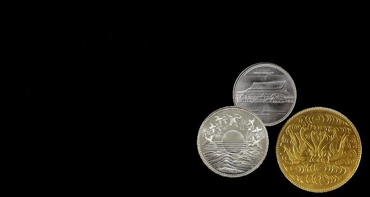 天皇陛下御在位60年記念硬貨買取の買取情報や価値、概要をご紹介