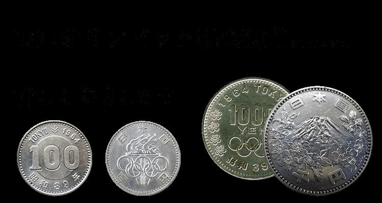 東京オリンピック記念硬貨買取の買取情報や価値、概要をご紹介