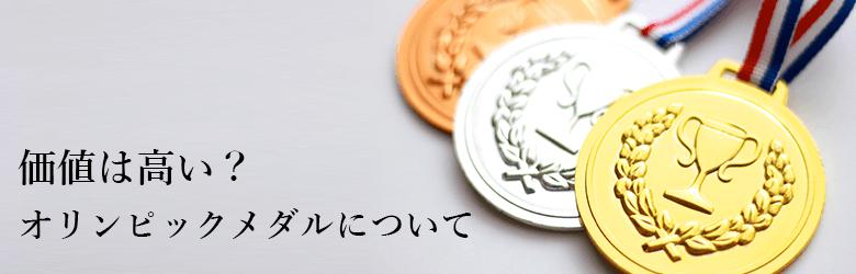 オリンピックのメダルの価値とは?