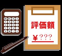 軍用手票の買取価格の調べ方