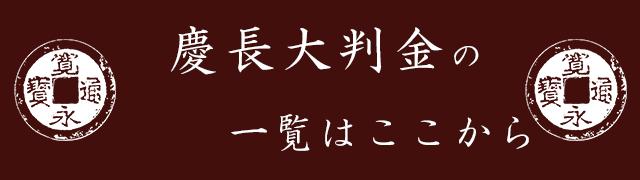 慶長大判金の一覧はここから