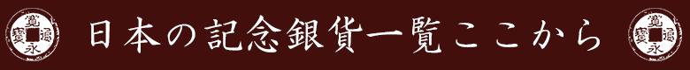 日本の記念銀貨一覧はここから