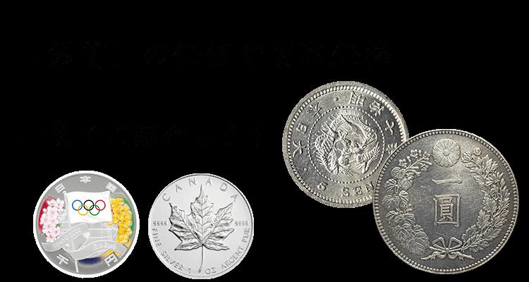 銀貨買取情報・価値・概要を一覧でご紹介