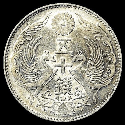 小型50銭銀貨(鳳凰50銭銀貨)