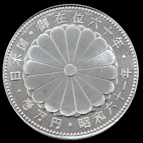 天皇陛下御在位60年記念銀貨