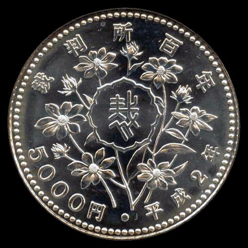 裁判所制度100周年記念銀貨