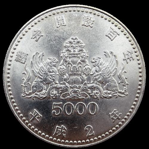 議会開設100周年記念銀貨