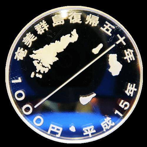 奄美群島復帰50周年記念銀貨