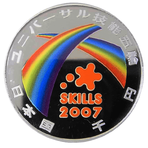 2007年ユニバーサル技能五輪国際大会記念銀貨