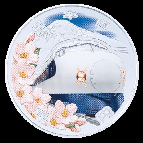 新幹線鉄道開業50周年記念銀貨