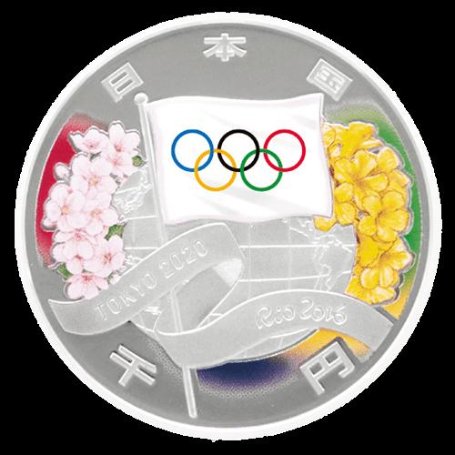 東京2020オリンピック競技大会記念銀貨