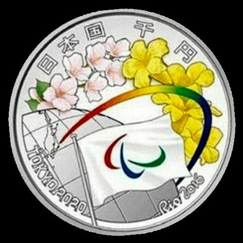 東京2020パラリンピック競技大会記念銀貨