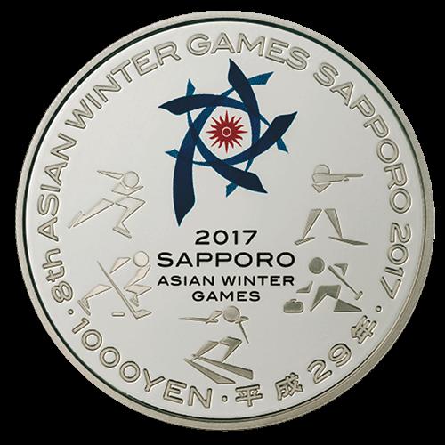 第8回アジア冬季競技大会記念銀貨